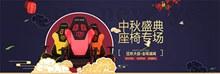 淘宝汽车座椅中秋节活动海报分层素材