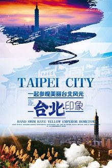 台北印象旅游海报psd分层素材