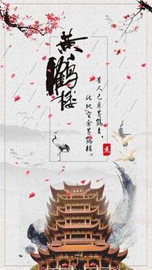 古风黄鹤楼海报psd分层素材