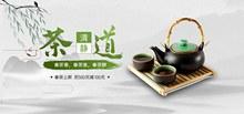 茶道文化BAANER分层素材