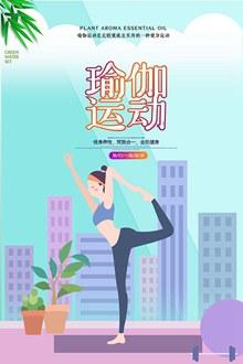 瑜伽修身养性运动海报psd下载