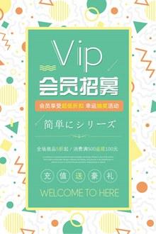 VIP会员招募活动海报psd图片
