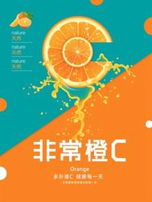 香橙水果广告海报设计psd分层素材
