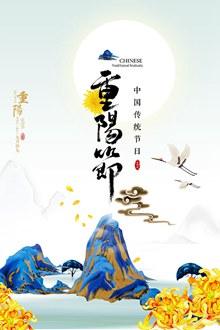 重阳节传统海报psd素材
