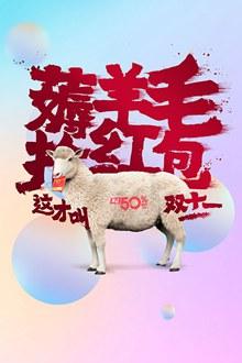 双十一薅羊毛抢红包psd素材