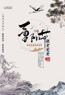 水墨风古典重阳节宣传活动海报psd素材