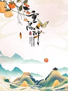 九月初九重阳节中国风海报psd免费下载