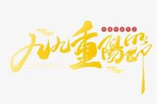 九九重阳节创意手写金色字体psd图片