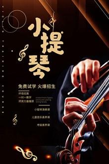 小提琴学习培训海报psd图片