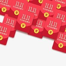 双11红包活动促销元素psd免费下载