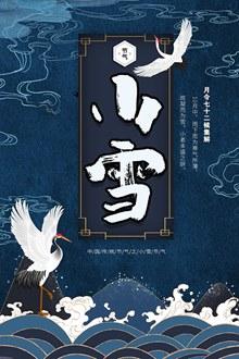 国潮风小雪节气宣传海报设计psd分层素材