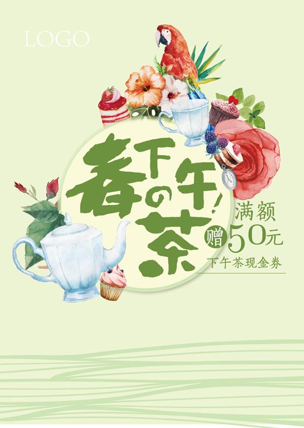 春之下午茶海报矢量图片