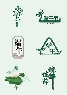 端午节海报字体设计矢量图