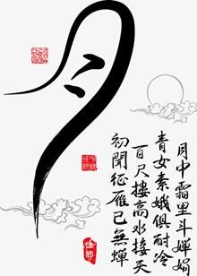中秋节矢量图