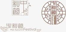 中秋古典字体设计矢量图