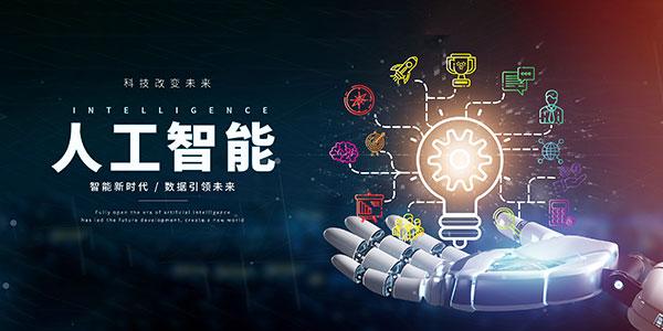 人工智能宣传PSD海报设计源文件