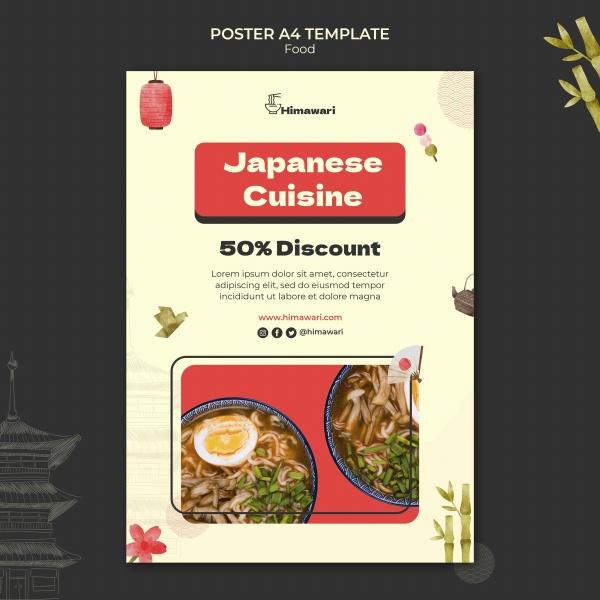 日式拉面PSD海报设计