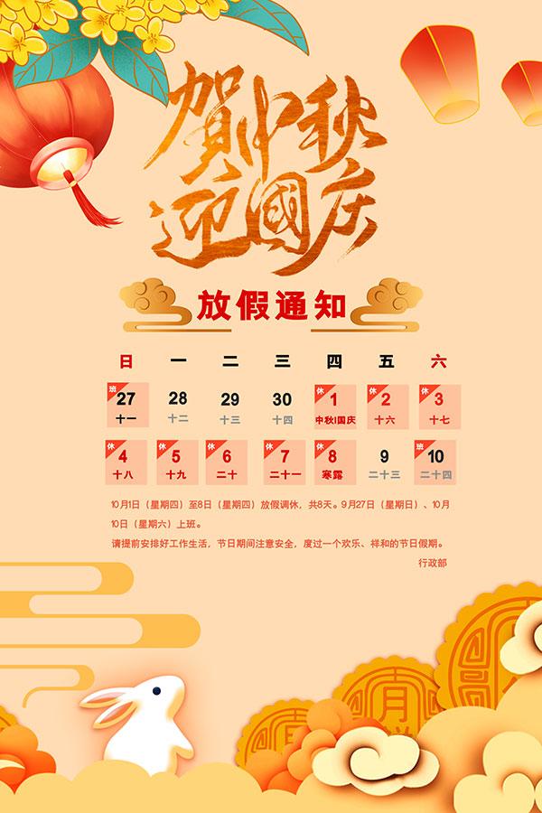 国庆中秋放假通知海报