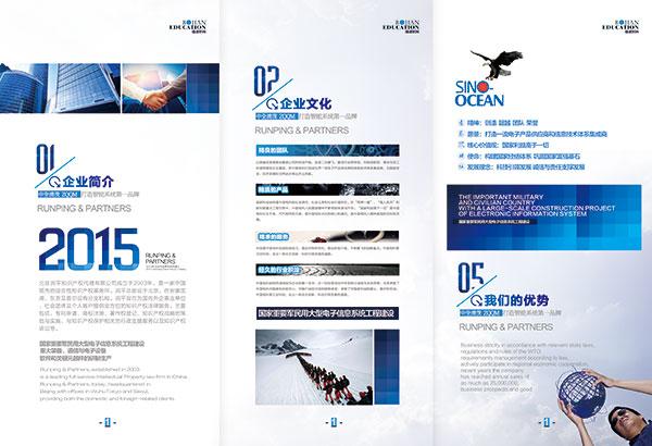企业商务折页