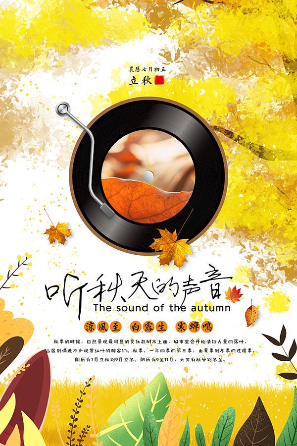 秋季广告海报设计源文件