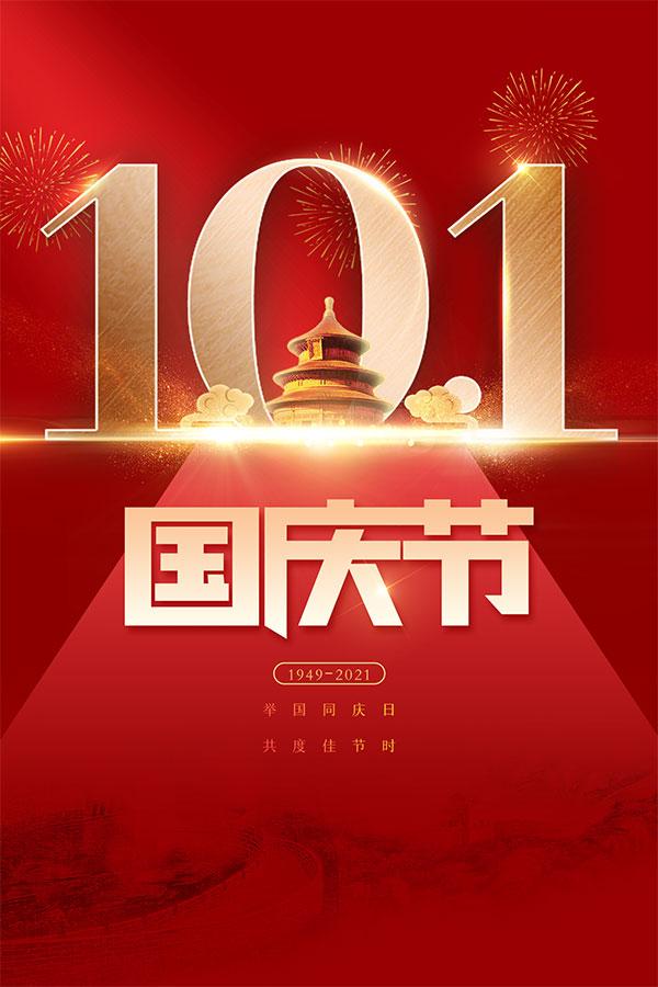 十一国庆节活动宣传单设计psd素材