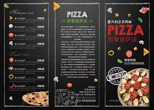 披萨店三折页菜单模板