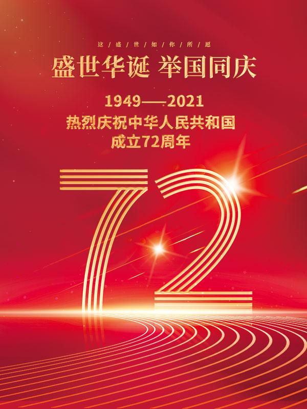国庆节广告设计海报psd