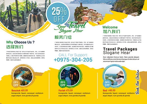 旅游宣传折页