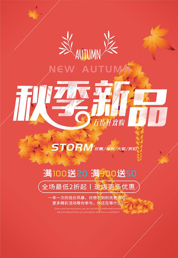 秋季新品广告海报设计