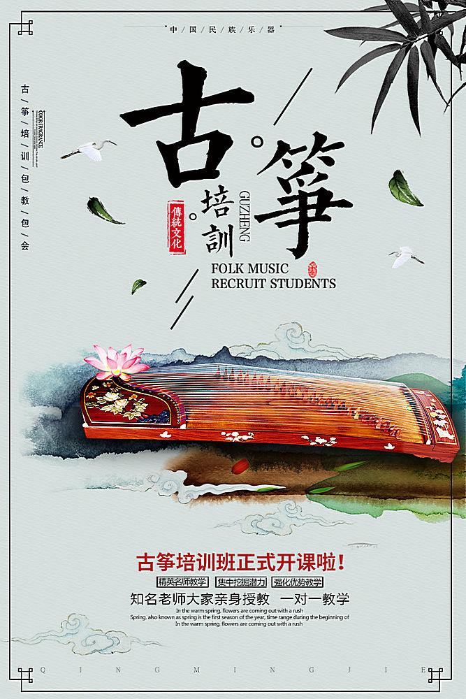 古典乐器古筝培训海报PSD模板