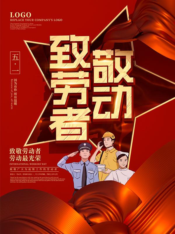 致敬劳动者主题宣传海报设计PSD模板