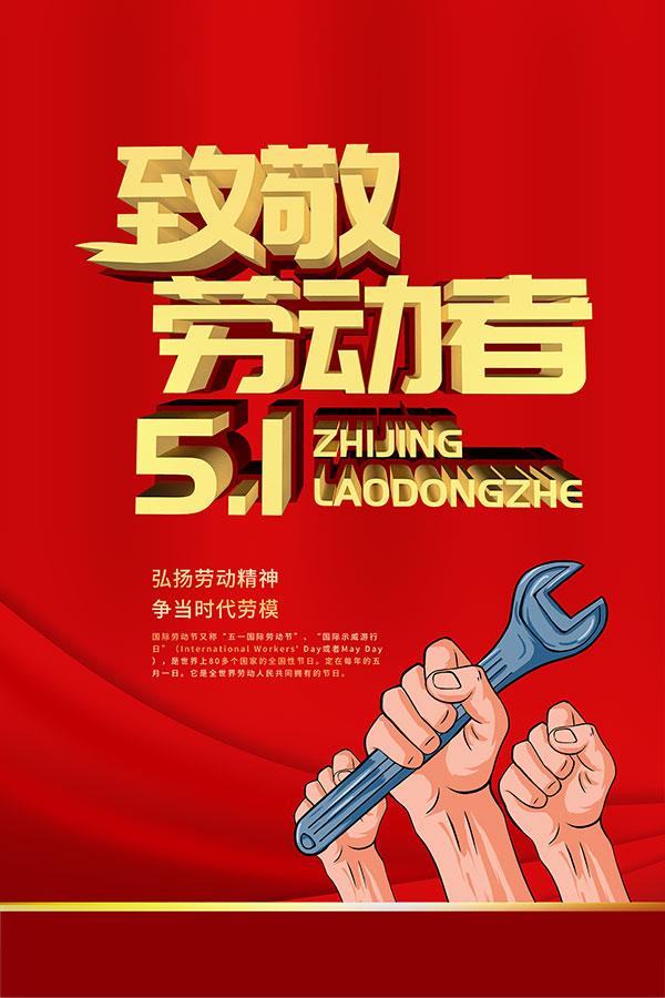 劳动节致敬劳动者海报设计PSD模板