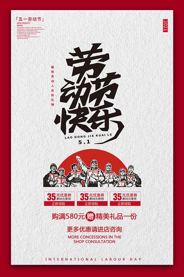 劳动节快乐海报