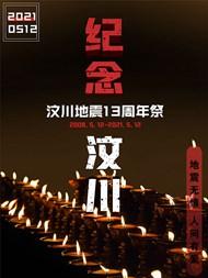 纪念汶川地震13周年公益psd海报