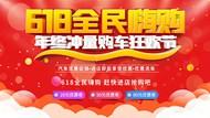 618全民嗨购购车活动PSD海报设计素材