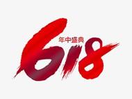 618年中盛典字体设计