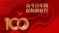 红色大气100周年宣传展板设计