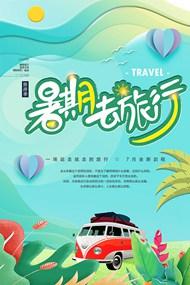 剪纸风格暑假去旅行海报
