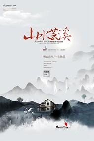 新中式山水艺术房地产海报