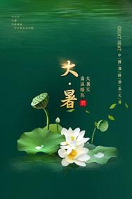 绿色主题大暑时节PSD海报设计素材