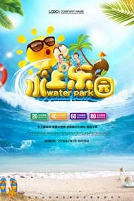 夏季水上乐园促销活动海报