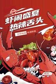 盛夏小龙虾宣传海报设计