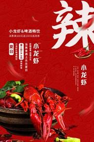 美味小龙虾广告海报设计