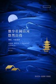 新中式山水地产海报