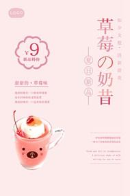 草莓奶昔海报