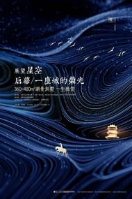 新中式山水湖景别墅房地产海报