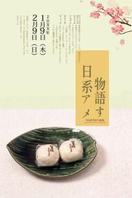 日系物语海报