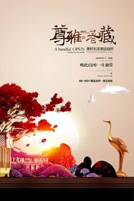 新中式地产简约唯美地产海报