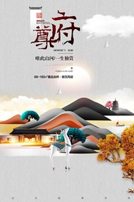 中国风尊府房房地产psd海报
