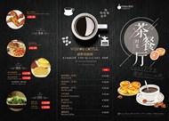 茶餐厅三折页菜单